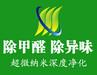 太原甲醛检测_太原市环境保护_太原市室内污染治理