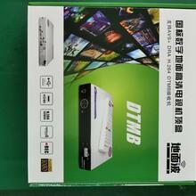 江門DTMB高清機頂盒供應商圖片