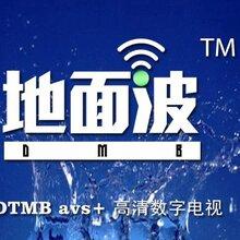 广西DTMB高清机顶盒厂家直销图片