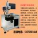 中山市古镇光纤激光打标机、免费打版,免费设计LOGO,免费送货上门