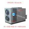 烘干机空气能热泵烘干机工业烘干机食品木材菊花茶叶枸杞烘干机