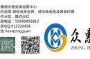 众惠微交易官网域名出售图片