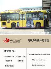 市区公交车广告公司公交广告投放价格实惠华仕传媒
