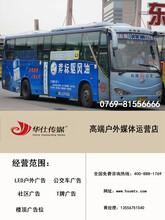 东莞公交车身广告公交广告大朗公交广告资源充足华仕