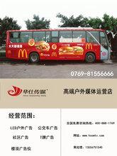 常平公交广告公司虎门公交广告招租华仕传媒是您选择