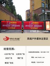 长安广告公司公交车体广告招租价格低至1折华仕传媒