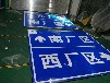 青海交通标志牌厂,西宁道路标牌厂,西宁公路警示牌制作便宜价