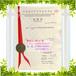 报关单自由销售证书商业文件贸促会CCPIT商会认证