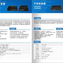 光纤收发器网络收发器