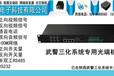 供应厂家1-2-4-8-16视频光端机