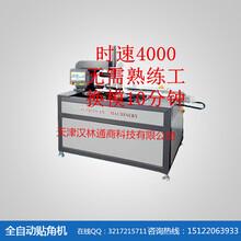 天津汉林供应—全数控自动贴角机