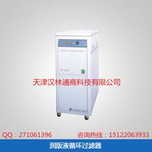 天津汉林供应——润版液循环过滤器