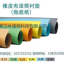 天津汉林供应——印刷耗材炮底纸