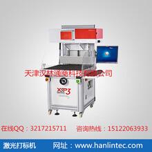 天津汉林供应—激光打标机