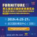 第五屆武漢國際木工機械及原輔材料展覽會