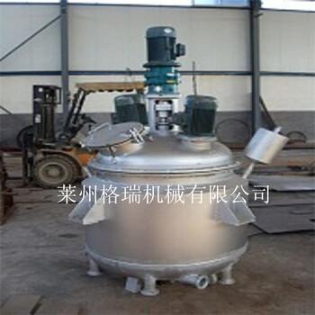 萊州格瑞供應各種反應釜設備,電加熱反應釜,不銹鋼反應釜