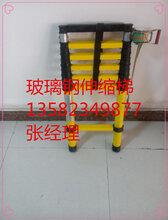 供應輕型絕緣伸縮梯(魚竿梯)價格金淼電力銷售圖片