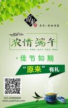 """端午礼盒-""""原来网普洱茶+上集茶杯""""手信套盒一"""