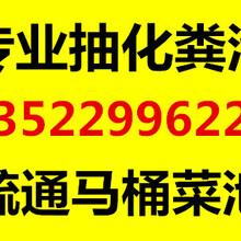 北京市海淀区疏通下水道马桶地漏菜池浴缸抽粪
