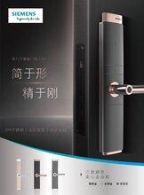 江苏连云港有西门子智能电子密码门锁品牌的授权经销代理商吗图片