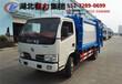 可以出口的压缩式垃圾车的型号_东风多利卡7立方压缩垃圾车