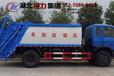 国五蓝牌压缩式垃圾车最低价格程力厂家后装压缩垃圾车最新报价