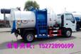 东风多利卡5吨泔水车价格-江铃10吨餐厨垃圾车价格-庆铃5吨厨房馊水收集车价格