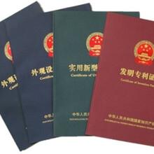 山东临沂专利申请收费标准、哪家专利申请机构好