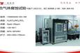連接器測試,連接器溫升測試,連接器線材搖擺測試,連接器混合氣體腐蝕測試