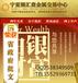 宁夏银汇网上开户,签约银行有哪些?