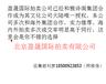 北京拍卖老蜜蜡估价北京正规拍卖