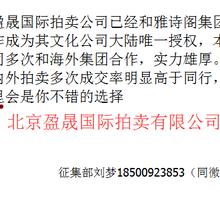 北京鉴定字画瓷器古钱币玉器估价交易拍卖