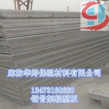钢骨架轻型板钢骨架轻型屋面板厂家图片