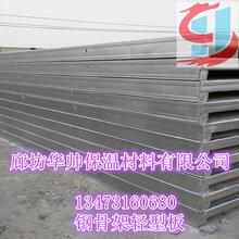 钢骨架轻型板钢骨架轻型屋面板价格图片