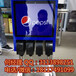 上海现调可乐机销售处