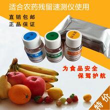 农药残留检测试剂农残试剂农药残留检测仪试剂食品安全检测试剂