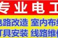 徐汇区专业水电工-上门电路安装维修电工-电路?#33041;?#24067;线