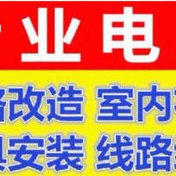 徐汇区专业水电工-上门电路安装维修电工-电路改造布线