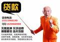 新郑,小额贷款,无抵押贷款,信用贷款,汽车抵押贷款图片