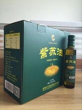 批发供应高质量的冷榨紫苏油礼品盒250ml6图片