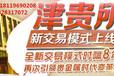 天津贵金属交易所全新挂牌模式引领现货行业!