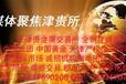 天津贵金属交易所挂牌模式诚招实力盈利单客户!