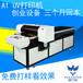 浙江普蘭特A3UV打印機皮革印刷多少錢一臺
