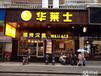 金昌市炸鸡汉堡店加盟,华莱士汉堡加盟品牌市场前景好