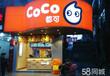 冷飲加盟店需要多少錢-西安coco奶茶總部