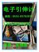厂家直销北钢钢铁研究总院电子引伸计,YYU-10/50引伸计