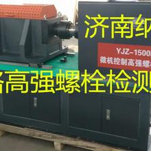 风电行业大型高强螺栓检测仪YJZ1500E轴力计