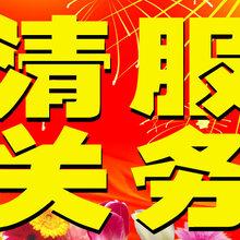 香港拳击手套进口清关报关,涂料进口运输代理服务