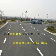 南京道路划线哪家好?交通标线施工,车位划线施工、道路标线