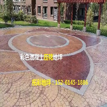 彩色压模地坪花纹效果丰富齐全,无锡压模地坪材料供应商